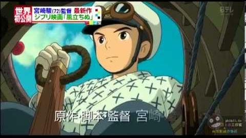 Teaser trailer de The Wind Rises (Kaze Tachinu)