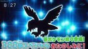 Pokemon-bird-silhoute