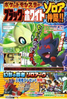 Corocoro-new-pokemon-5