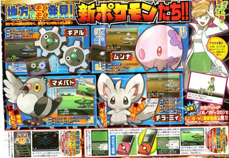 June-corocoro-new-pokemon-s