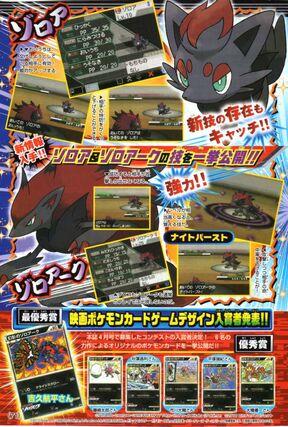 Corocoro-new-pokemon-6