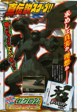 Corocoro-new-pokemon-3