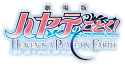 Hayate-heaven-is-a-place-on-earth-movie-logo