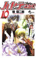 Hayate-no-Gotoku-Volume-10