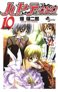 Hayate-no-Gotoku-Volume-10