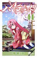 Hayate no gotoku vol 44