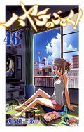 Hayate no gotoku vol 46