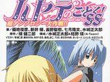 Hayate no Gotoku! Light Novel SS