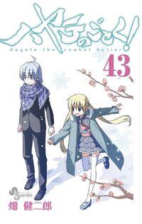 Hayate no gotoku vol 43