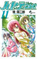 Hayate-no-Gotoku-Volume-11