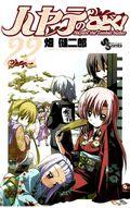 Hayate-no-Gotoku-Volume-22