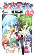 Hayate-no-Gotoku-Volume-Sp-99
