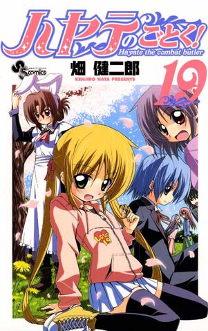 File:Hayate-no-Gotoku-Volume-19.jpg
