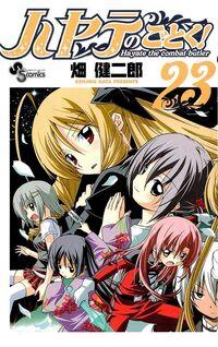 Hayate-no-Gotoku-Volume-23