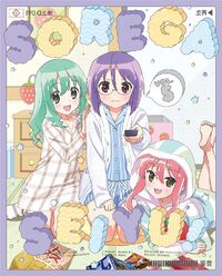 Sore ga Seiyuu! anime vol 5
