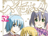 Hayate no Gotoku! Manga Volume 52