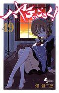 Hayate no gotoku vol 49