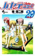 Hayate-no-Gotoku-Volume-29