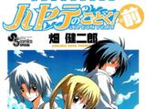 Hayate no Gotoku! Lifesavers
