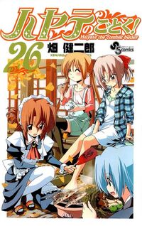Hayate-no-Gotoku-Volume-26