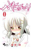 Hayate no Gotoku! volume 0