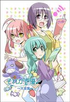 Sore ga Seiyuu! Complete Series