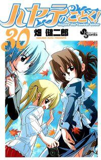 Hayate-no-Gotoku-Volume-30