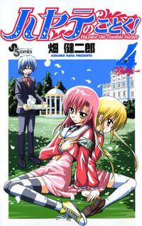 Hayate-no-Gotoku-Volume-4