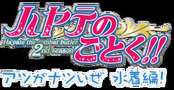 HayateSS2-OVA-logo