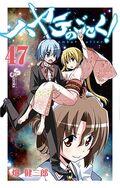 Hayate no gotoku vol 47