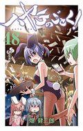 Hayate no gotoku vol 48