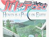 Hayate no Gotoku! Heaven is a Place on Earth Light Novel