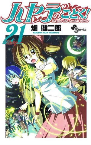 File:Hayate-no-Gotoku-Volume-21.jpg