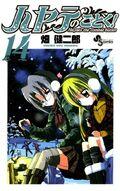 Hayate-no-Gotoku-Volume-14