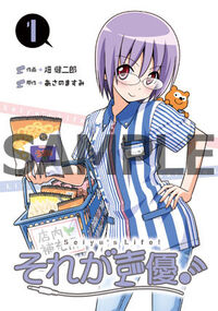 Seiyu's life! Sore ga Seiyuu! vol 1 lawson