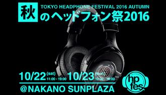 Headfi jp Aki Fes 01