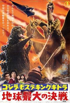 Ghidorah, the Three-Headed Monster (1964) 002