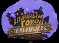 Злачный город Прибамбасск