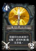 真銀勇士劍