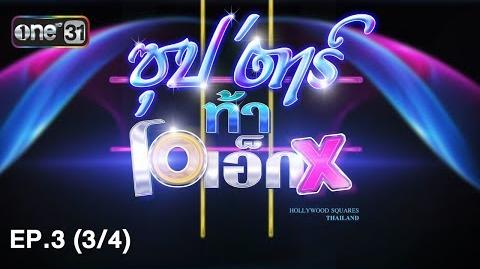OX EP.3 (3 4) 26 ส.ค. 60 one31