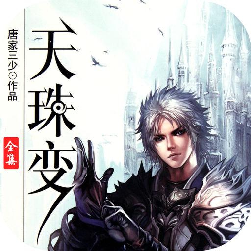Zhou Weiqing | Heavenly Jewel Change Wiki | FANDOM powered