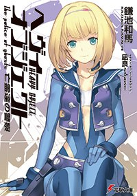 Heavy object 7 volume