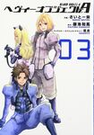 Heavy Object A Manga Volume 03