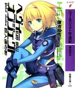 Heavy Object v03