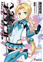 Heavy Object v12