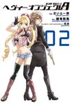 Heavy Object A Manga Volume 02