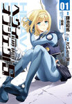 Heavy Object S Manga Volume 01