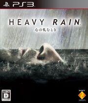 Heavy Rain Box Art (Japanese)