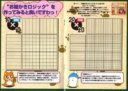 O-Chan No Oekaki Logic Ad 3