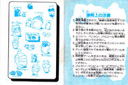 Hebereke Instruction Manual 14